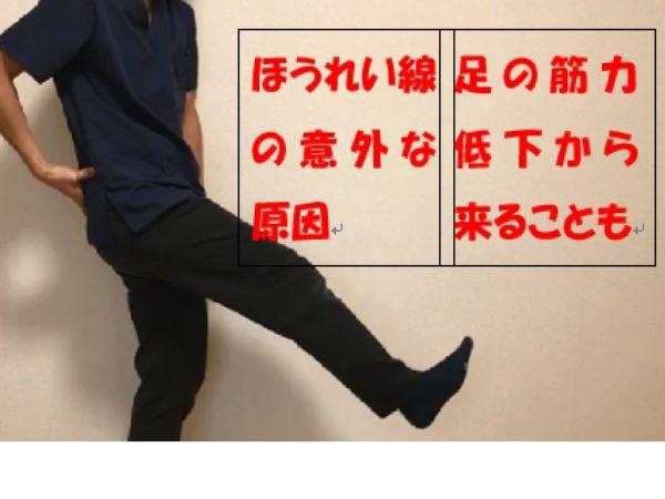 ほうれい線の意外な原因!足の筋力低下から来ることも!